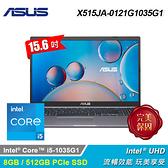 【ASUS 華碩】X515JA-0121G1035G1 15.6吋筆電 星空灰