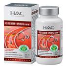 HAC 納麴Q10膠囊 (90粒 / 單瓶) 健字號,哈克麗康、永信藥品【杏一】