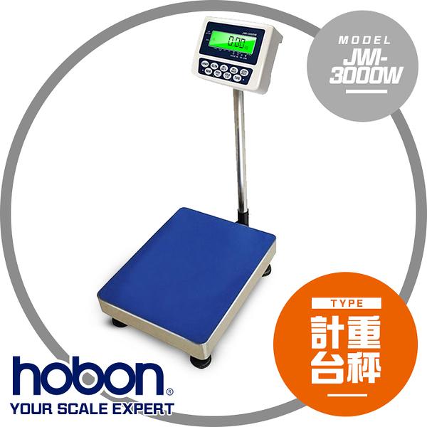【hobon 電子秤】   鈺恆JWI-3000W電子計重台秤  大台面 45X60 CM