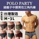 【衣襪酷】POLO PARTY 鍺離子中腰男性三角內褲《棉質內褲/男內褲/三角褲》