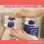 皂液器 無痕沐浴露掛鉤液瓶掛壁掛浴室免打孔洗發露掛鉤強力 維科特3C