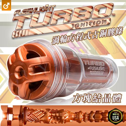 【Ignition 方塊結晶體】美國原裝進口Fleshlight Turbo Copper 渦輪方程式古銅膠條