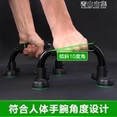 防滑俯臥撐支架鋼制鍛練胸肌臂肌男士健身器材家用防滑工字型支架 青山市集
