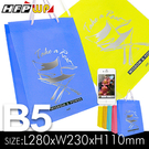 【特價】【客製化100個含燙金】B5防水購物袋 HFPWP 台灣製 BETR317-BR100