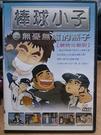 挖寶二手片-B11-005-正版DVD*動畫【棒球小子之無憂無慮的燕】日韓兩國共同打造的棒球卡通