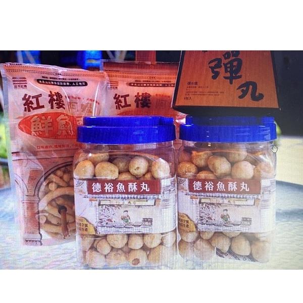 [9玉山最低網] 淡水紅樓 伴手禮特惠組 Souvenir package A(魚酥丸+鮮魚酥+鐵蛋) x10組