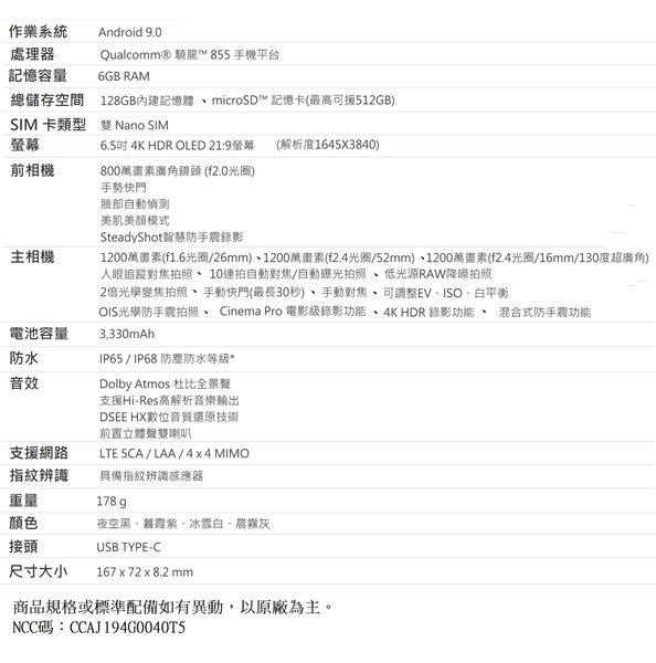 SONY Xperia 1 手機 128G,送 空壓殼+玻璃保護貼,24期0利率