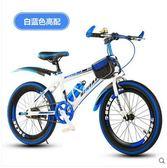 山地自行車20寸22寸非折疊腳踏車MJBL