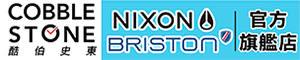 NIXON BRISTON官方旗艦店