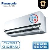 [Panasonic 國際牌]4坪 K標準系列 變頻冷暖壁掛 一對一冷氣 CS-K28FA2/CU-K28FHA2