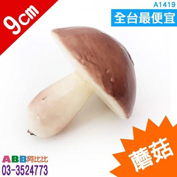 A1419★香菇 蘑菇 9cm#假蔬菜#假食物#假水果#假錢#假鈔#擬真#仿真#食物模型#食品模型