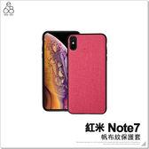 MIUI 紅米Note7 布藝帆布紋手機殼保護殼全包磨砂防滑簡約純色軟殼保護鏡頭手機套保護套