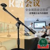 桌面加重圓盤話筒支架麥架話筒架臺式麥克風支架【福喜行】