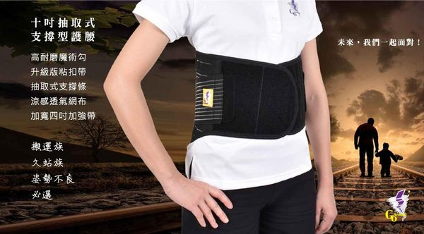 竹炭反光護腰帶 GoAround 10吋抽取式支撐型護腰(1入) 醫療護具 術後保健 不良姿勢 搬重物