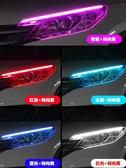 汽車流水轉向超薄導光條流光led燈帶水晶淚眼加裝日行燈通用改裝
