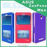 ※【福利品】ASUS ZenFone Max ZC550KL Z010D 尊系列 雙視窗皮套/保護套/手機套/保護手機