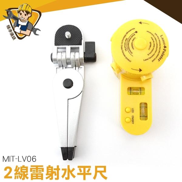 雷射測量儀 2線雷射水平儀 附腳架 自動校正  水平線 墨線器 雷射打線器 雷射水平儀 MIT-LV06