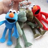 鑰匙圈 芝麻街ins長腿艾摩長腿青蛙兒子鑰匙扣圈毛絨公仔書包掛件禮品女