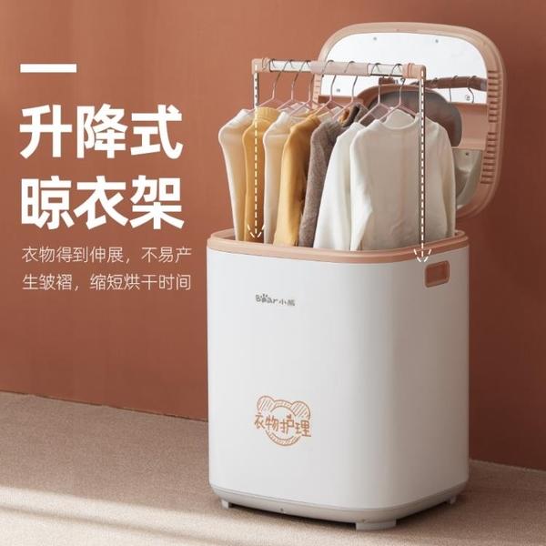 220V 烘干機家用小型速幹衣器烘衣服風干機內衣殺菌消毒迷你干衣機 樂活生活館