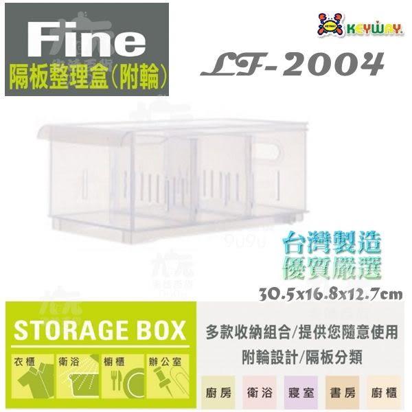 【九元生活百貨】聯府 LF-2004 Fine隔板整理盒(附輪) LF2004