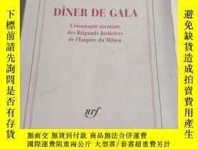 二手書博民逛書店Diner罕見de gala: L etonnante aven