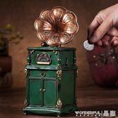 存錢罐 復古存錢罐經典留聲機擺件樹脂硬幣零錢儲蓄罐成人生日禮物擺件  晶彩生活