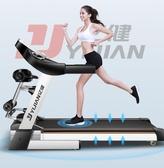 跑步機家用款小型超靜音室內專用多功能健身房減震走步折疊 琉璃美衣