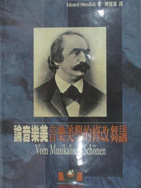 【書寶二手書T6/音樂_BWR】論音樂美──音樂美學的修改芻議_Eduard Hanslick/著