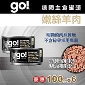 【毛麻吉寵物舖】go! 嫩絲無穀羊肉 100g 6件組 德國貓咪主食罐 貓罐/罐頭