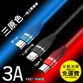 1拖三【三原色充電線】 蘋果 iPhone Lightning 安卓 Micro TypeC 三星 快速 充電線