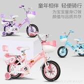 兒童自行車女孩2-3-5-6-7-9-10歲寶寶腳踏單車女童公主款小孩童車 新品全館85折 YTL