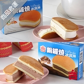 【義美】銅鑼燒冰淇淋任選48盒(80g/盒 二口味可選)