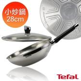 法國特福Tefal 藍帶不鏽鋼系列28CM小炒鍋(加蓋)