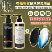 【贈TIB10髮梳】CONTIN 康定 極萃滋養洗髮乳 300ML/瓶 洗髮精+CONTIN康定 酵素植萃洗髮乳  300ML/瓶