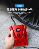 汽車車用打氣機 車載充氣泵小型汽車電動輪胎多功能便攜式小轎車加氣泵車用打氣筒