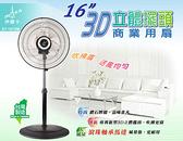 【艾來家電】【分期0利率+免運】伊娜卡16吋3D立體擺頭工業扇 ST-1672M