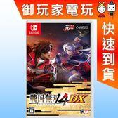 ★御玩家★預購 NS Switch 戰國無雙 4 DX 日文版 3/14發售