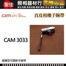 【聖佳】Cam-In CAM3033 真皮手腕帶系列 牛皮 手腕繩 手腕帶 咖啡色