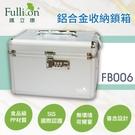 【Fullicon 護立康】鋁合金收納鎖箱
