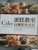 【書寶二手書T1/餐飲_XFZ】蛋糕教室:百種經典蛋糕_許正忠, 林倍加