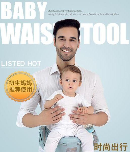 嬰兒背帶多功能嬰兒背帶腰凳輕便寶寶坐凳四季透氣抱帶前抱式【雙十一全館打骨折】