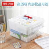 jeko家庭家用大號雙層藥箱急救藥品收納盒塑料多層兒童小藥箱盒子 全館免運折上折