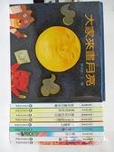 【書寶二手書T8/少年童書_CEB】數學圖書_10本合售_新數學寶盒_原價2710