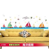 LISAN大尺寸壁貼 / 牆貼 E-035創意生活系列-海洋假期  自黏壁貼 無痕 -賣點購物