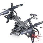 遙控飛機無人直升戰斗機兒童玩具充電航模型搖控飛行器【618又一發好康八九折】