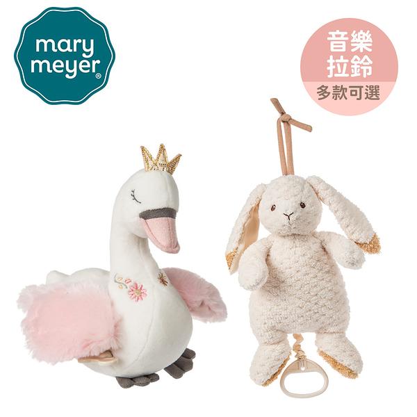 MaryMeyer美國蜜兒 Baby安撫音樂拉鈴 安撫系列-多款任選