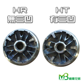 機車兄弟【 MB  勁戰 高速型(HR)普利盤組】(含鍛造風葉/壓板)