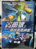 影音專賣店-Y30-031-正版DVD-動畫【賽爾號之尋找鳳凰神獸】-國語發音