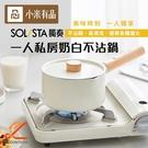 小米有品Solista獨奏一人小白鍋 不沾鍋 泡麵鍋 煮、炒、煎、涮、燉一鍋多用