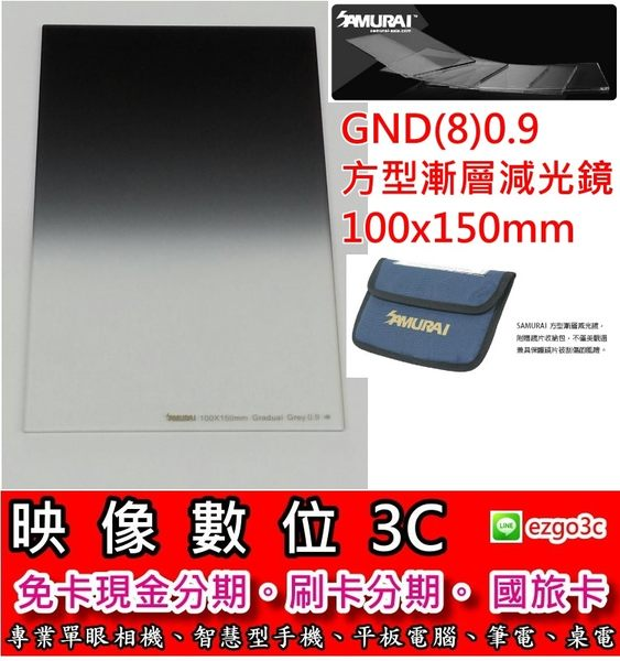《映像數位》SAMURAI 新武士 PRO專業型GND Grey 0.9 方型漸層減光鏡 100x150mm【公司貨】*3